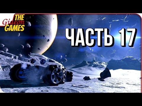 ANDROMEDA: Mass Effect ➤ Прохождение #17 ➤ НОВАЯ ПЛАНЕТА H-047c (видео)