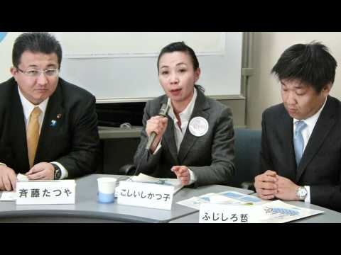 こしいしかつ子(横浜市栄区)横浜市会候補予定者による政策