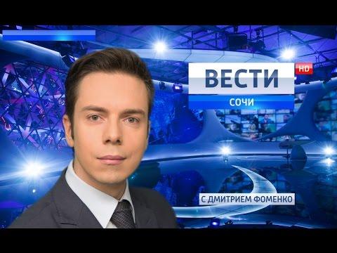 Вести Сочи 11.01.2017 17:20 - DomaVideo.Ru