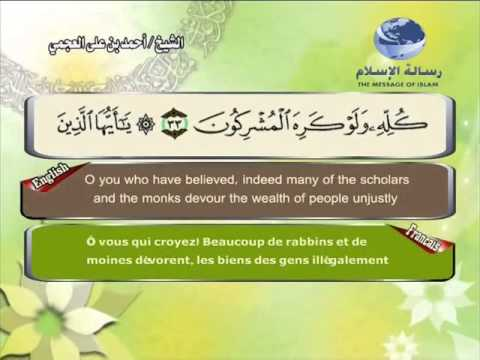 9- At-Tawbah (Translation of the Meanings of The Noble Quran in the English Language)