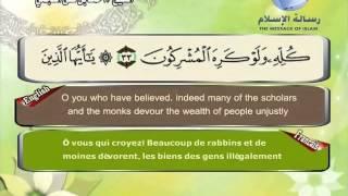Quran translated (english francais)sorat 09 القرأن الكريم كاملا مترجم بثلاثة لغات سورة التوبة