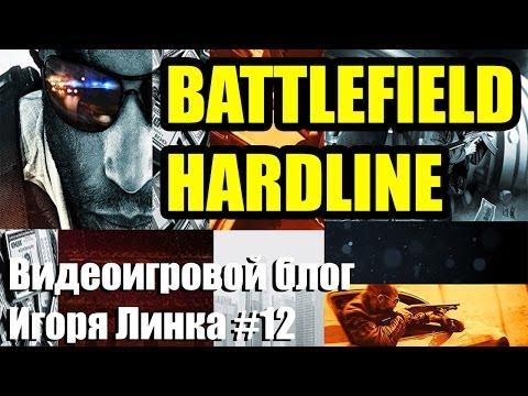 Видеоигровой блог Игоря Линка - Battlefield Hardline (PS4)