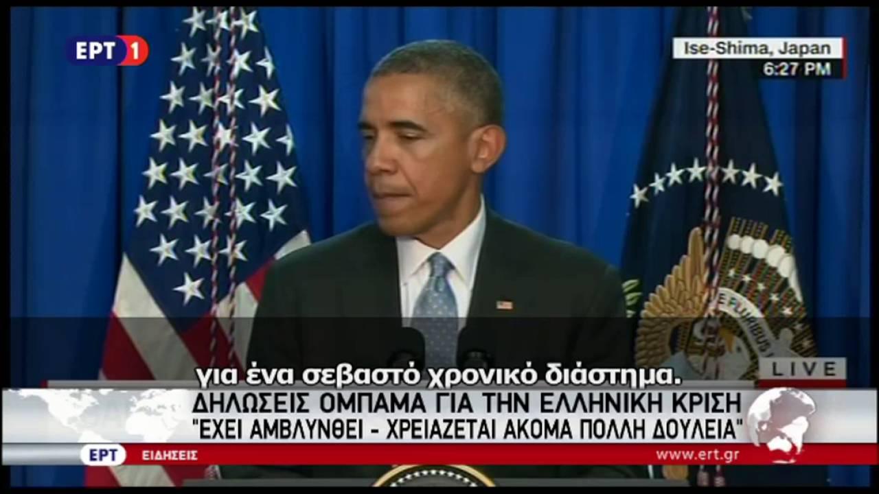 Oμπάμα: Η ελληνική κρίση έχει αμβλυνθεί