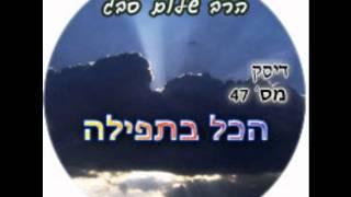 הרב שלום סבג - שיעורי אודיו - הכל בתפילה