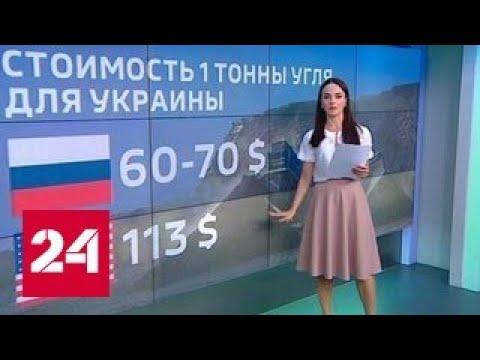Приплыли! Украина получила первый уголь из США