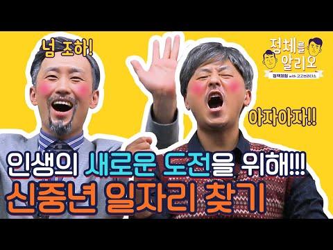 대표 홍보영상:[고용노동부X폴리텍] 정책을 알리오~! 신중년특화과정편