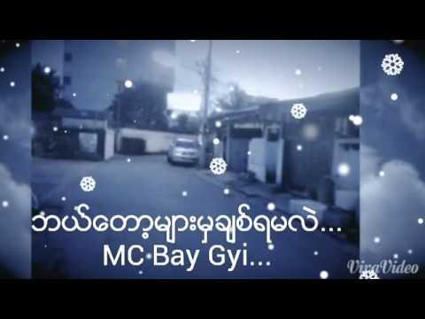 ဘယ္??ေတာ့မ်ားမွခ်စ္?ရမလဲ =Mc Bay Gyi song 2015:  ပိုင္?စိုး