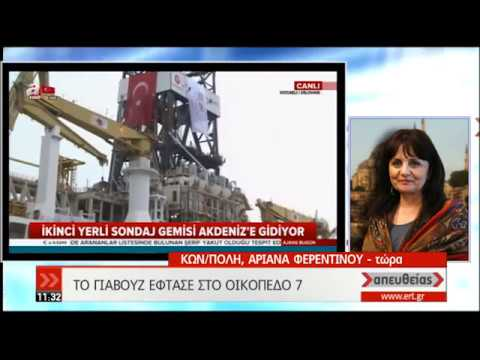 Tο «Γιαβούζ» κατέπλευσε στο οικόπεδο 7 της κυπριακής ΑΟΖ | 07/10/2019 | ΕΡΤ