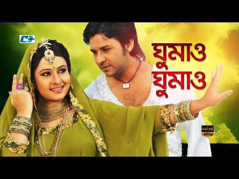 Download Ghumao Ghumao | Nirob & Purnima | Bangla Movie Song HD | S.I Tutul HD Mp4 3GP Video and MP3