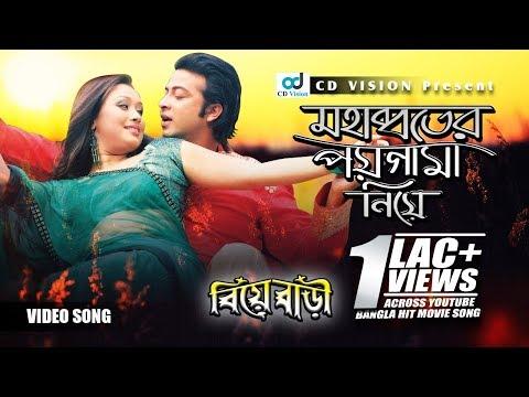 Mohaboter Poygam Niye |Bangla Movie Song | Sakib Khan | Rumana | CD Vision