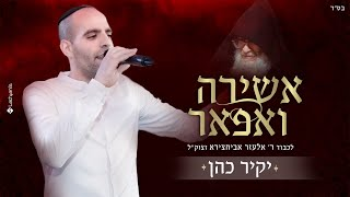 הזמר יקיר כהן - סינגל חדש -אשירה ואפאר