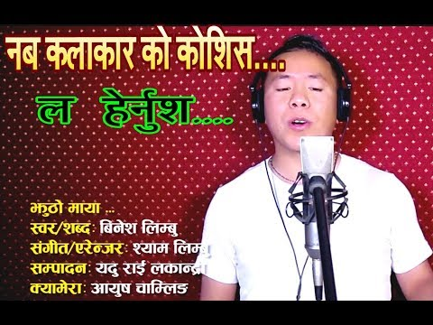 (Jhutho Maya New Song By Binesh Limbu झूठो माया - Duration: 5 minutes, 18 seconds.)