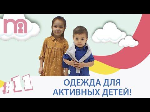 Одежда для активных детей! | Советы детского стилиста #11 видео