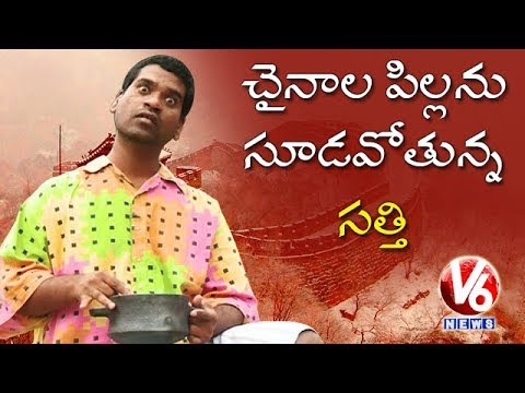 Bithiri Sathi To Marry Chinese Girl | China Govt Encourages Organised Blind Dates