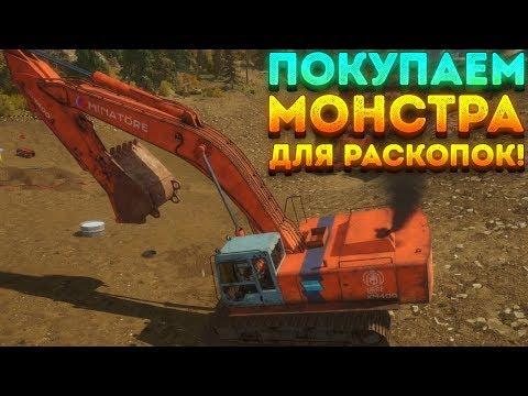 ПОКУПАЕМ МОНСТРА ДЛЯ РАСКОПОК! - Gold Rush: The Game | 13 |