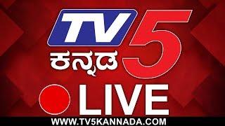 Live : Kannada News | TV5 Kannada