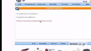 Δημιουργία Λογαριασμού στην IP.GR