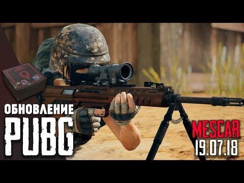 Один против Сквадов в Рlауеrunкnоwn's Ваттlеgrоunds - РUВG - Новое оружие QВU + Розыгрыш РGI сета - DomaVideo.Ru