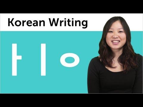 Hangul Grundlegende Vokale3