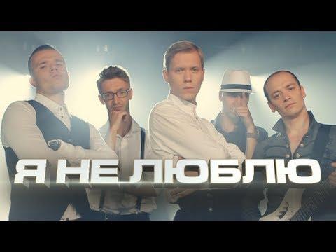 Sifo & Всего Лишь 2 Парня & PeR - Я Не Люблю (2013)