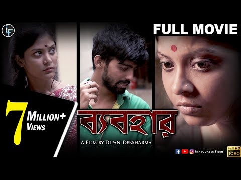 BYABAHAR ( USE ) | Full Movie | A Film by Dipan Debsharma ||  Sanjita | Sonamoni | Sid | Surojit