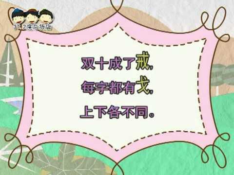 说说唱唱《识字谣Ⅱ》 (CD + DVD)