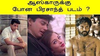 Video ஆஸ்கருக்கு போன  தமிழ் படங்கள் இது தான் |Kamal Haasan|Vetri Maaran|Shankar|Prashanth|Cinema Kichdy MP3, 3GP, MP4, WEBM, AVI, FLV Maret 2019