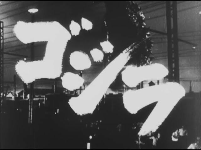 Godzilla (1954) - Original Japanese Trailer