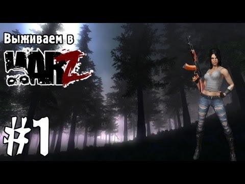 Выживаем в The War Z - Серия 1 (Они везде!)