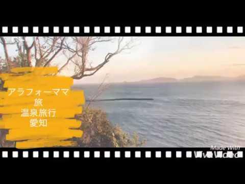 【ママ起業】アラフォーママ旅*温泉旅行・愛知県
