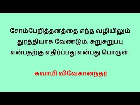 Quotes about friendship - #284  தினம் ஐந்து பொன்மொழிகள்  Daily five golden words  All Is Well