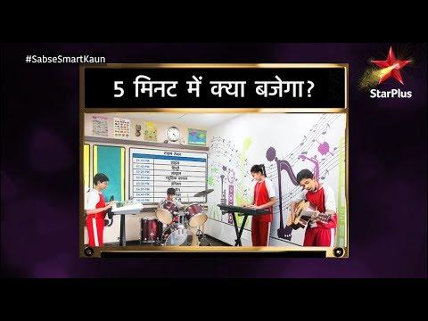 Sabse Smart Kaun | Play And Win