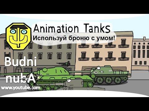 "Танкомульт: ""Используй броню с умом"" World of Tanks (WOT)"