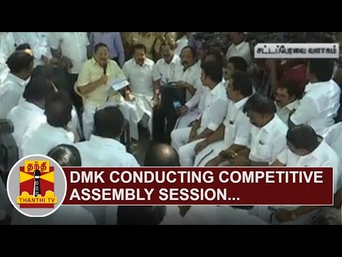 DMK-conducting-Competitive-Assembly-Session-in-TN-Assembly-Campus-Thanthi-TV