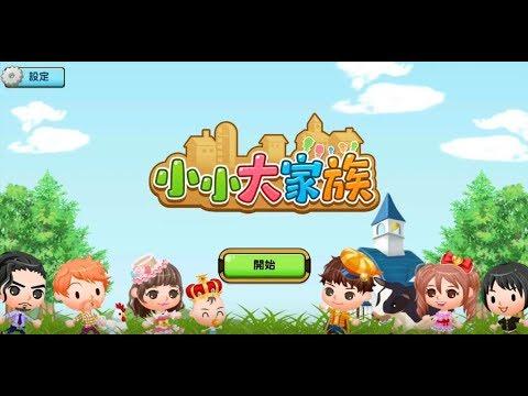《小小大家族》手機遊戲玩法與攻略教學!