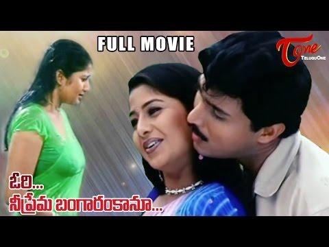 Ori Nee Prema Bangaram Kanu Telugu Full Length Movie | Rajesh, Sangeetha | TeluguMovies