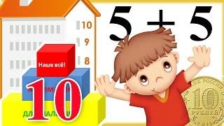 Число 10. Математика для малышей