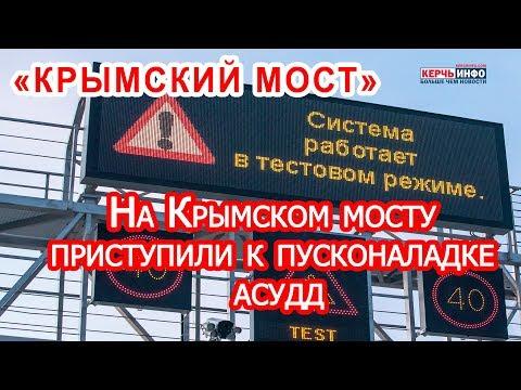 На Крымском мосту приступили к пусконаладке асудд