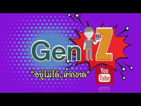 Social กับคน Gen Z