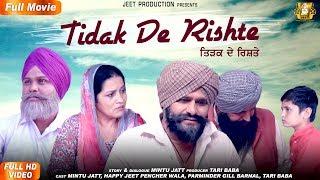 Punjabi Movie Full 2019 | Tidak De Rishte (Full Film) Happy Jeet Pencher Wala | Mintu Jatt