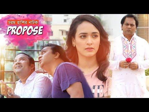 Download Propose | প্রপোজ | Siddik | Mir Sabbir | Ahona | Funny Bangla Natok hd file 3gp hd mp4 download videos