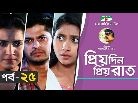 Download priyo din priyo raat ep 25 drama serial niloy mitil hd file 3gp hd mp4 download videos