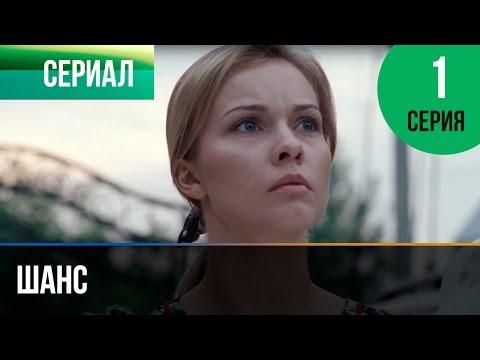▶️ Шанс 1 серия - Мелодрама | Смотреть фильмы и сериалы - Русские мелодрамы (видео)