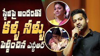 NTR Emotional Speech at Mahanati Audio Launch l