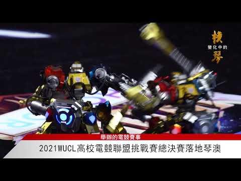橫琴快訊2021WUCL高校電競聯 ...