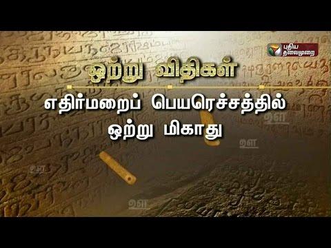 Mozhi-Arivom-26-05-2016-Puthiyathalaimurai-TV