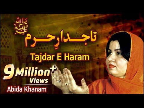 Abida Khanam Top Naat | Tajdar E Haram | Abida Khanam Beautiful Naat