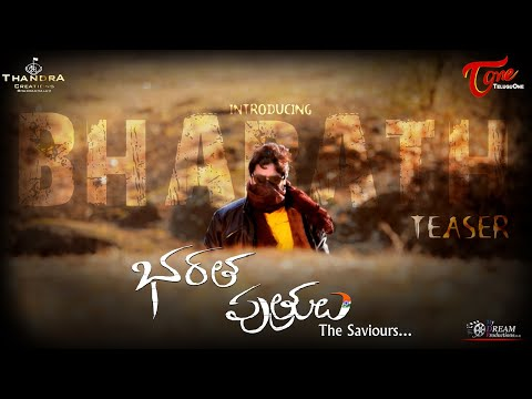 Bharatha Putrulu Movie | Bharath Intro Teaser | Thandra Creations | by T.V.R | TeluguOne Cinema