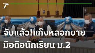 จับแล้ว! แก๊งหลอกขายมือถือนร.ม.2 | 24-09-64 | ข่าวเที่ยงไทยรัฐ