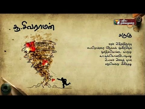 Inspirational-poem-Kavidhai--Ner-Ner-Theneer-15-04-2016